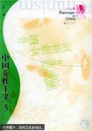 中国女性主义:3 (2005春)