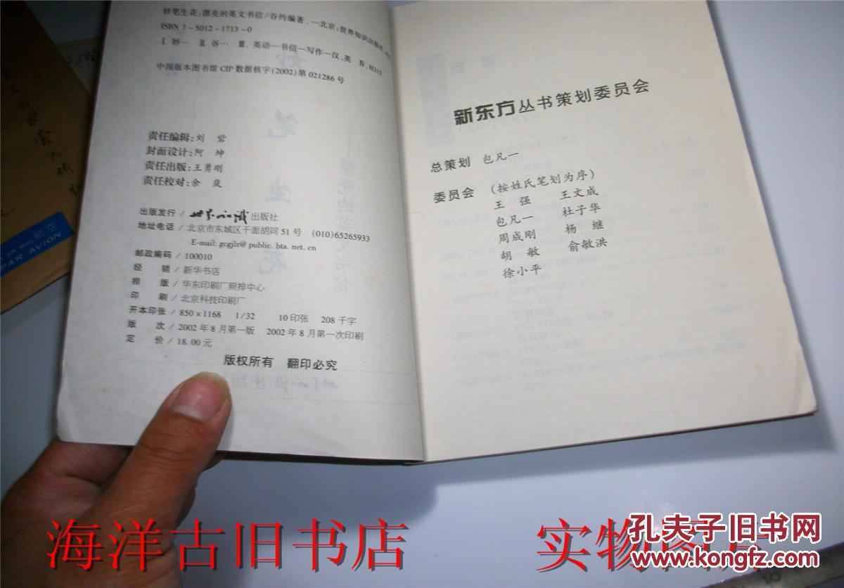 投诉信,入学申请信,通知,介绍信,祝贺信等二十二种英文书信的书写格式图片