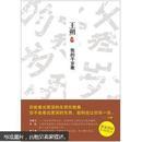 王朔文集:我的千岁寒 库存新书