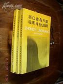 浙江省名中医临床经验选辑(第一辑) 库存书.未翻阅