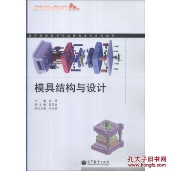 【图】模具制造成果技术课程改革理科专业:模学平面设计选文科教材图片