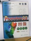 中文版Photoshop CS图像设计宝典
