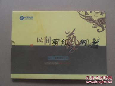 中国电信300电话卡《民间剪纸》4枚一套,面值164元。密码完整,未用过。