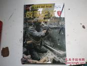 战争艺术7-士兵的荣耀