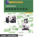 十二五规划商务英语高职高专系列教材:商务英语写作实训
