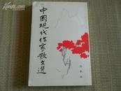 《中国现代作家散文选 》昭明版