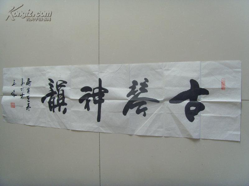 中央直属机关书画协会会员,北京书法家协会会员)图片