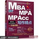 机工版精点教材mbampampacc联考与经济类联考写作精点第