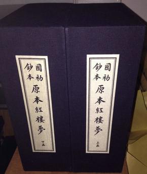 国初钞本原本红楼梦(2函14册8开.线装2010年4月1版1印 广陵书社刻印 原价2800元)