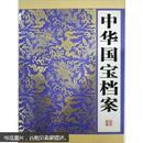 中华国宝档案  本书分门别类地讲述了瓷器、玉器、青铜器、书画、家具的历史演变、名种归类和典藏精品。