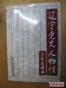 辽宁党史人物传 第8卷(品相见描述)