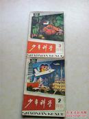 少年科学 1981年2至3期 封面为李志华画未来城图 杨超编画的沉与浮的科学