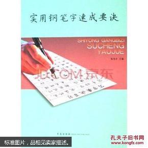 实用钢笔字速成要诀 本着 从娃娃抓起 的原则,深入浅出,从书写工具 书写姿势 执笔方法 运笔方法 基本笔画 书写笔顺等方面对如何写好字作了既简明又形象的讲解 尤其是从数量众多的汉字中