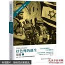 书以色列的诞生荣耀湖南文艺