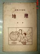 地理 高级小学课本 第一册 1956年(长18.6cm宽13cm)