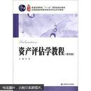 全国普通高等教育财政学专业系列教材:资产评估学教程(第4版)