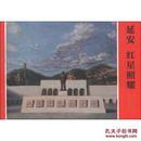 革命圣地系列连环画·延安:红星照耀/张建儒