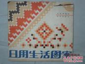 【旧书】1982年版:日用生活图案