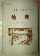 地理 高级小学课本 第二册 1956年(长18.6cm宽13cm)