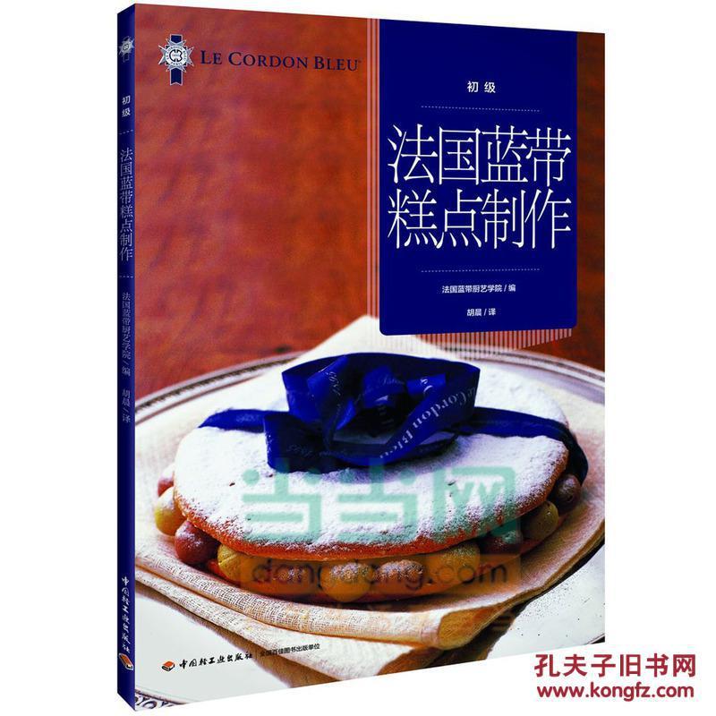 法国蓝带教程v教程(初级)(法国蓝带学院小人糕点经典雕刻厨艺图片