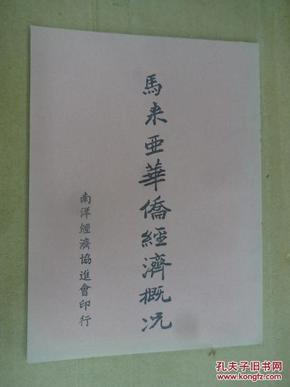 马来亚华侨经济概况 (南洋经济丛书 ) 重印本