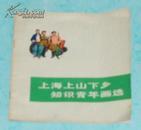 上海上山下乡知识青年画选(1975-08一版一印馆藏自然旧9品//见描述)
