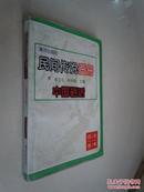 连环画:民间传说画册—中国俗话