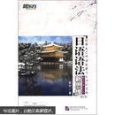 新东方·日语语法新思维