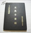 《元典章索引》 文海出版社    1973年