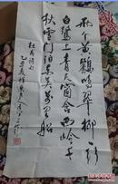 朱敬文书法 杜甫诗句(85年时年83岁)
