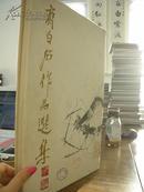 《齐白石作品选集》1959 人民美术出版社