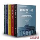 德国统一史(四卷本)+329天:德国统一的内部视角 独家特惠首发