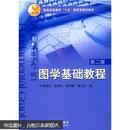 图学基础教程(第2版)
