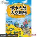 《蒙戈大战太空蜘蛛》本书是系列童书《蒙戈梦境历险记》的一种