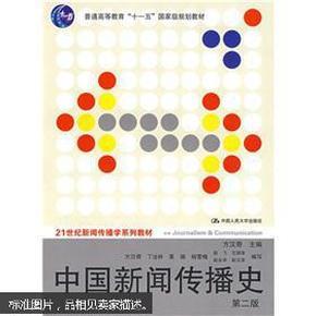 中国新闻传播史 第二版(笔记多)