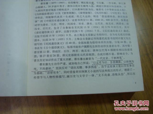 【图】清史演义【中国历史通俗演义蔡东藩著2