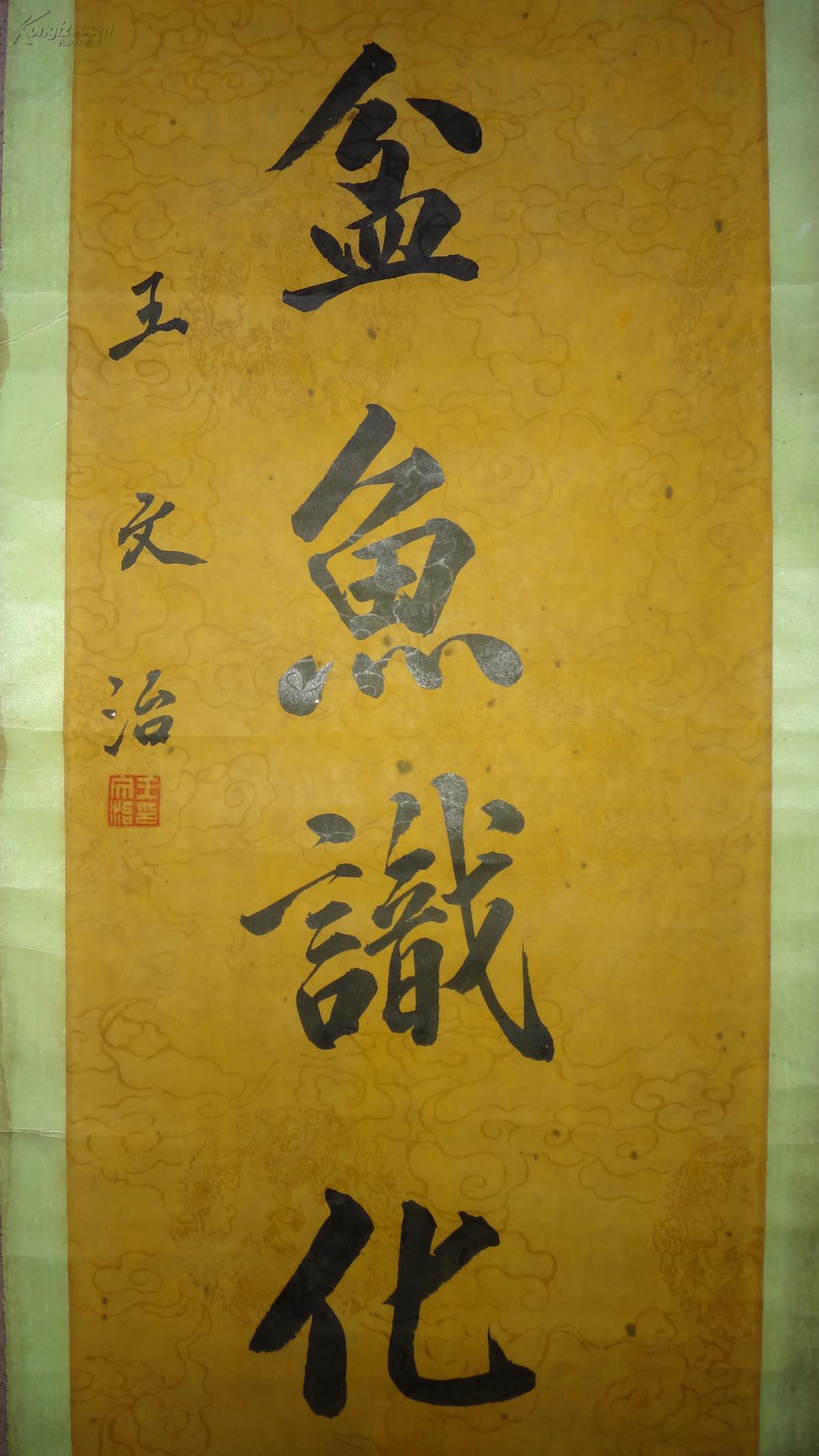 王文治书法对联一幅,原装裱,四尺对联图片