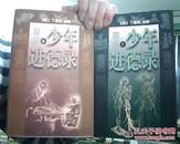 图鉴少年进德录  全4册   李雪松绘画 (中国古代青少年道德准则和行为规范大全)1834页   1996年一版一印22000册