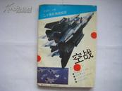《空战》(二十世纪血战纪实)