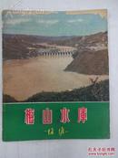 梅山水库 (治淮之十一)