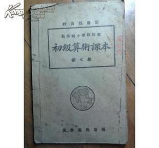 新学制小学教科书《初级算术课本》第七册