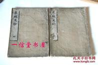 《东坡文钞》2册全 1804年  和刻 线装木板
