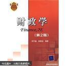 财政学(第2版)/21世纪经济管理类精品教材