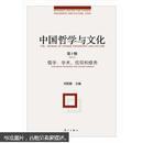 中国哲学与文化 第十辑·儒学:学术、信仰和修养