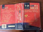 牛津现代高级英汉双解词典(第6版)