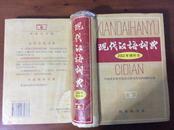 现代汉语词典(2002年增补本;精装)