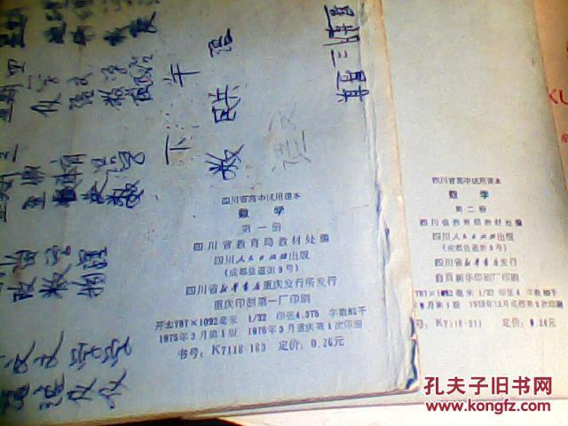 【图】四川省老师试用高中高中第一册,第二册数学引进课本河南图片
