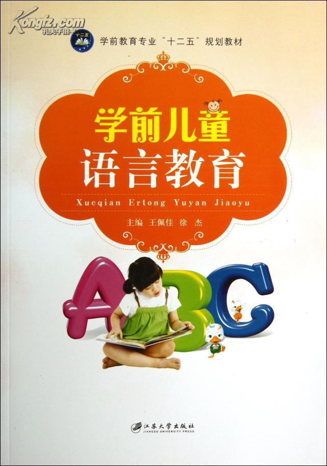 【图】正版:学前儿童语言教育