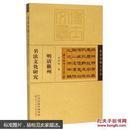 【一版一印】明清徽州书法文化研究