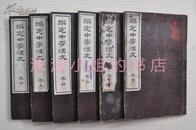 《撰定中学汉文》存六册(卷1-6)25*17CM